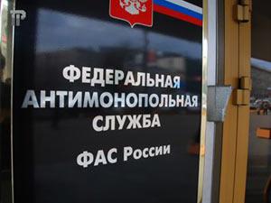 Ярославское УФАС выявило сговор на торгах!