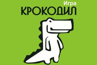 Повеселимся с «крокодилом»